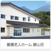 養護老人ホーム静山荘