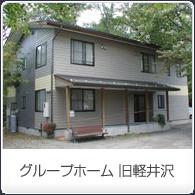 グループホーム旧軽井沢