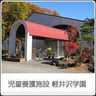 児童養護施設 軽井沢学園